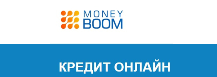 Займ от MoneyBoom